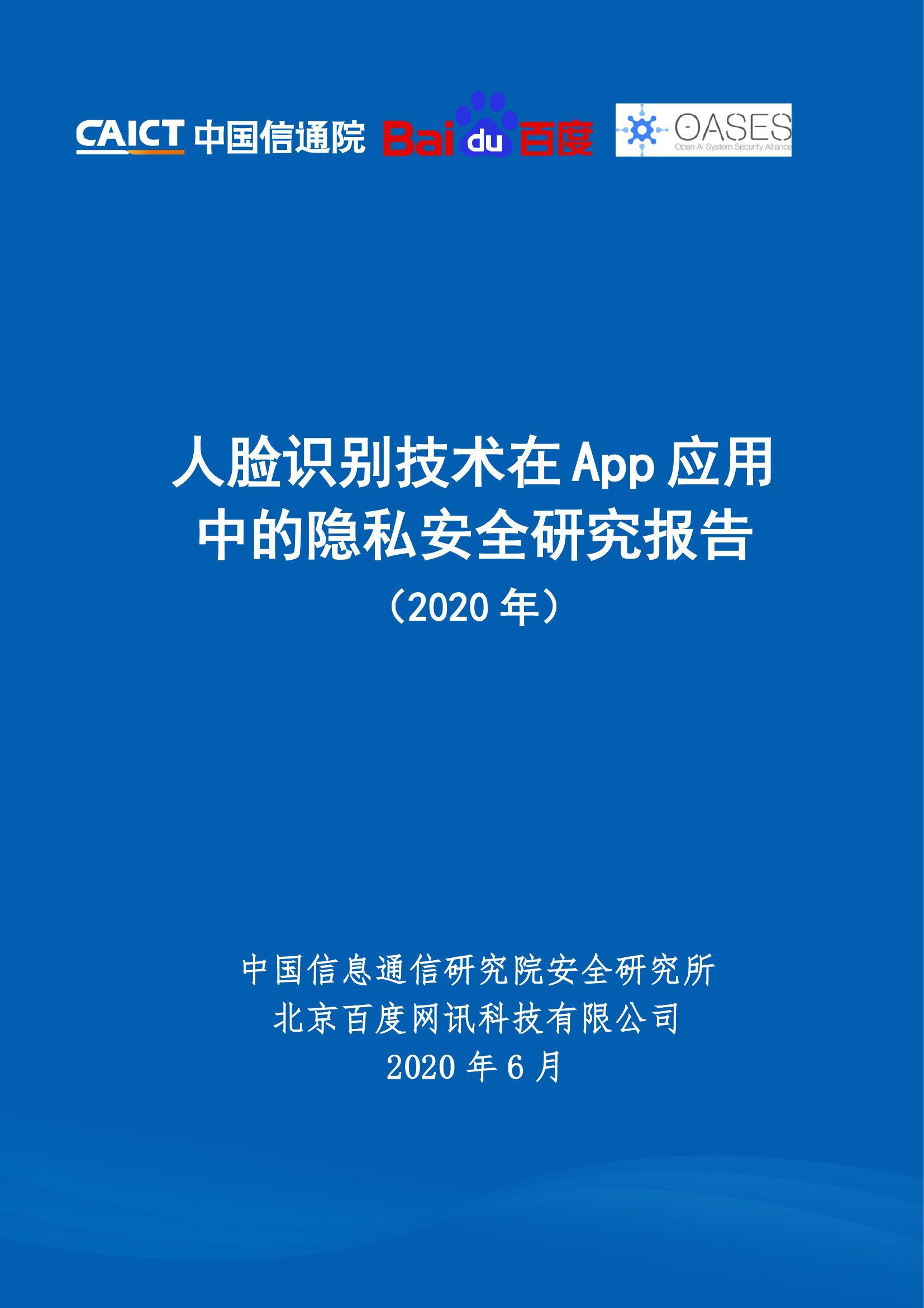 中国信通院:2020年人脸识别技术在App应用中的隐私安全研究报告(附下载)
