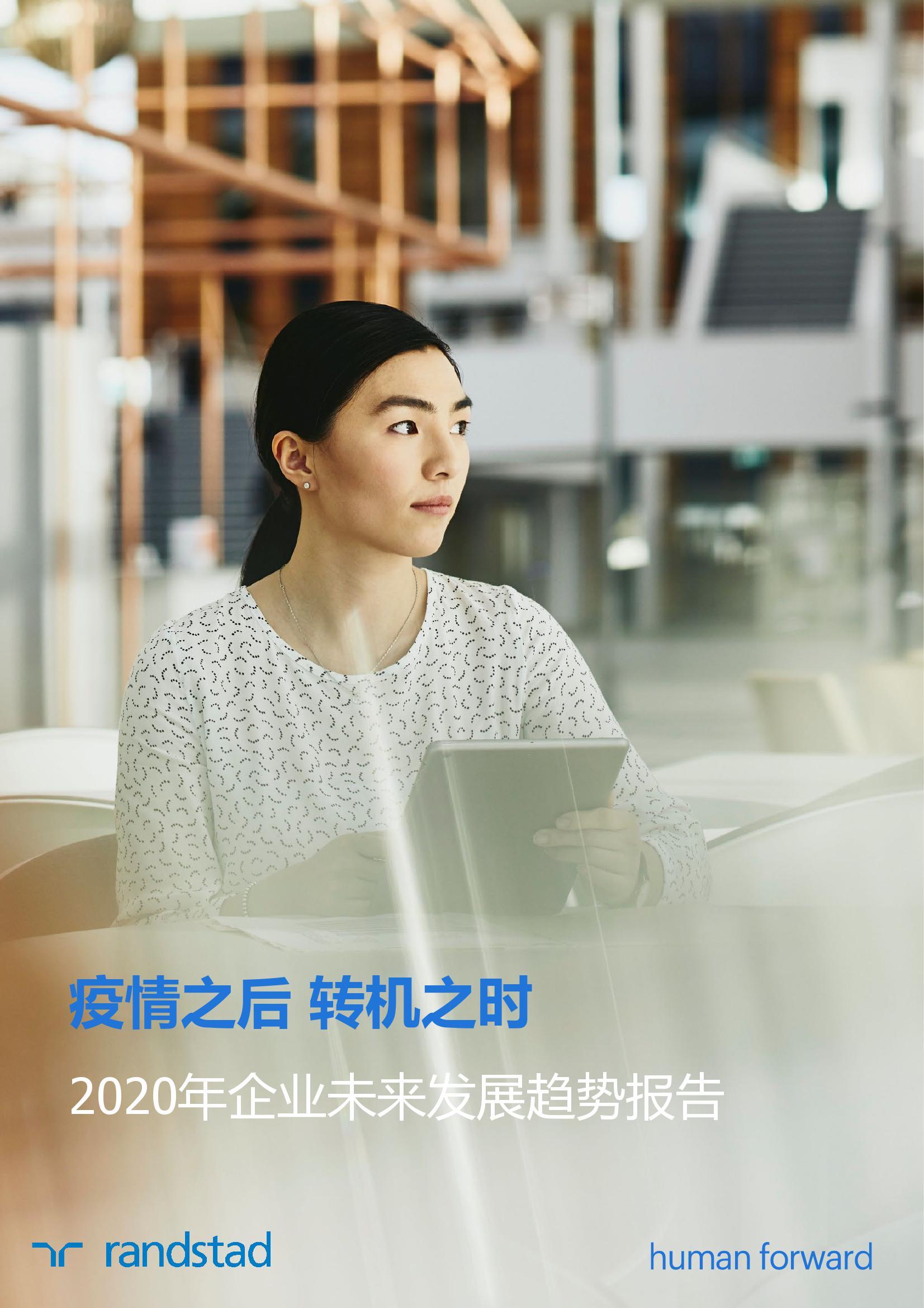 任仕达:2020年企业未来发展趋势报告(附下载)
