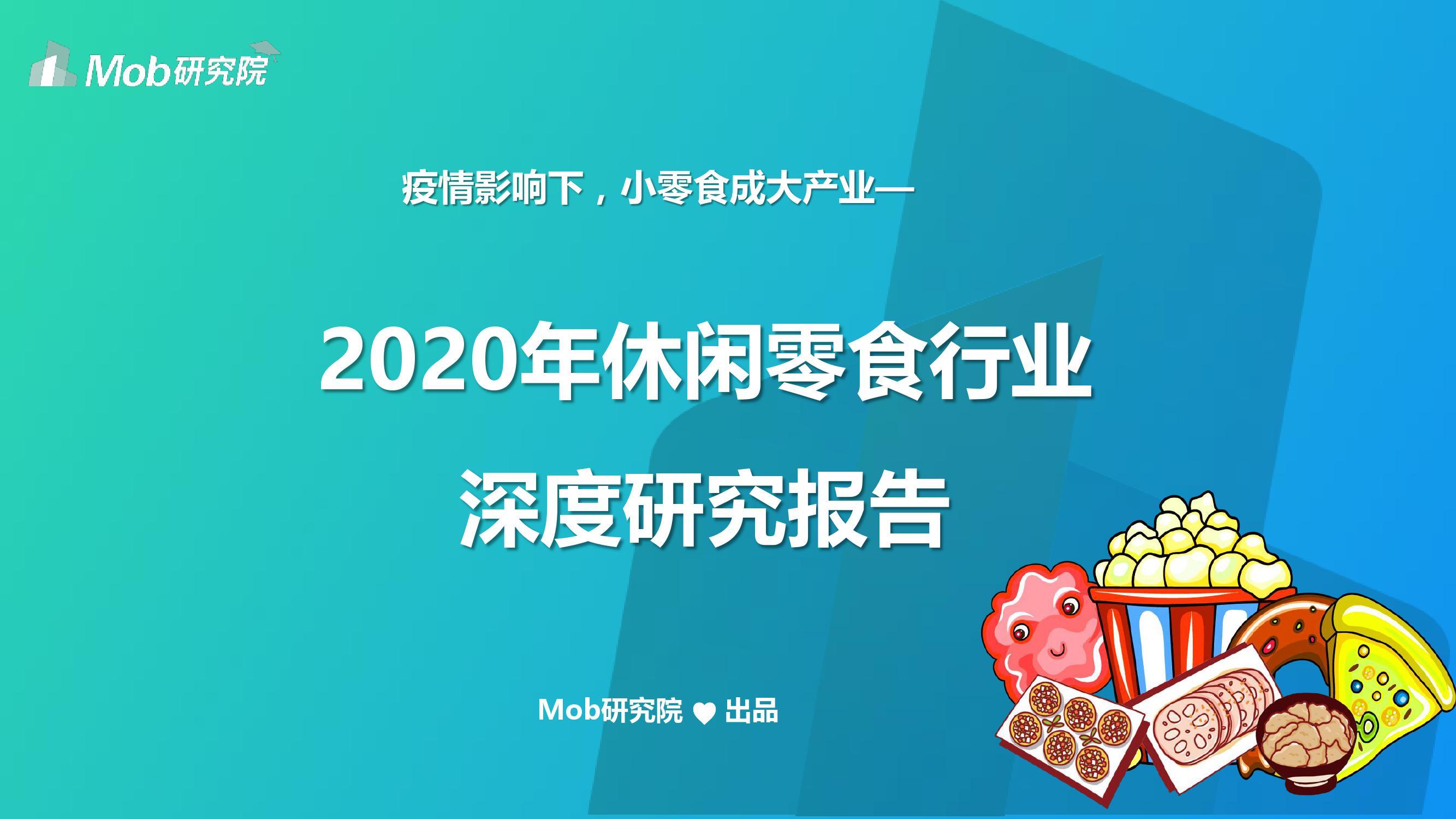 Mob研究院:2020年休闲零食行业深度研究报告(附下载)