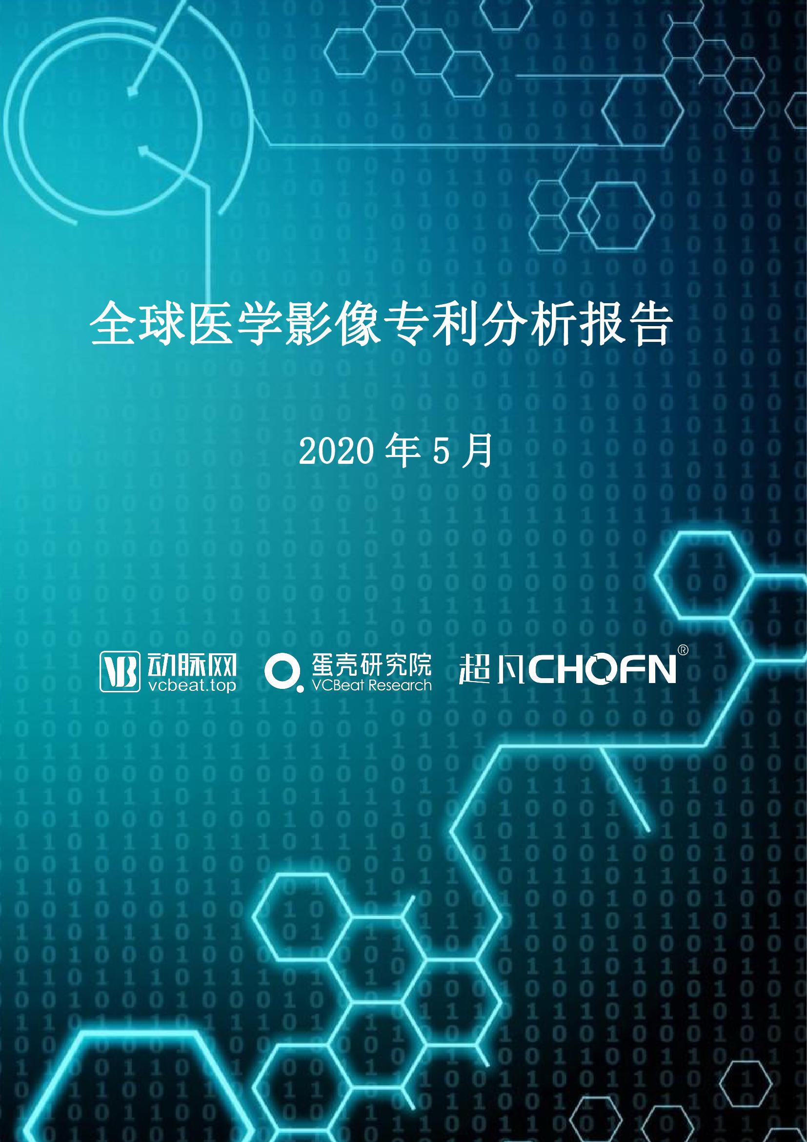蛋壳研究院:2020年全球医学影像专利分析报告(附下载)