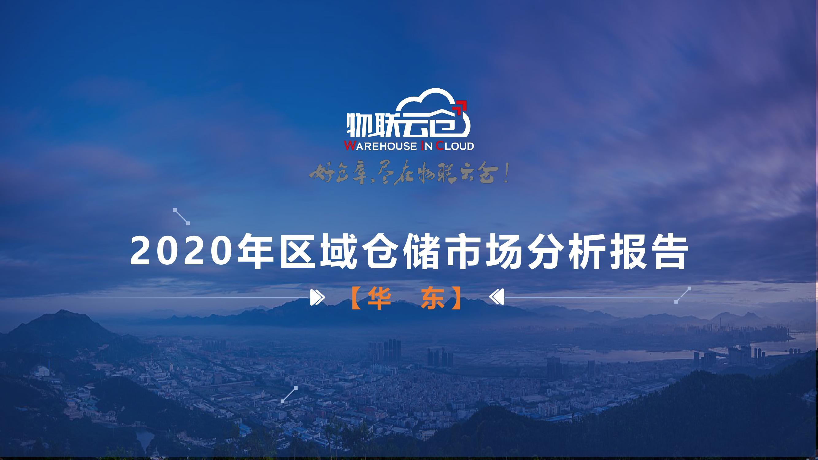 物联云仓:2020年区域仓储市场分析报告–华东篇(附下载)