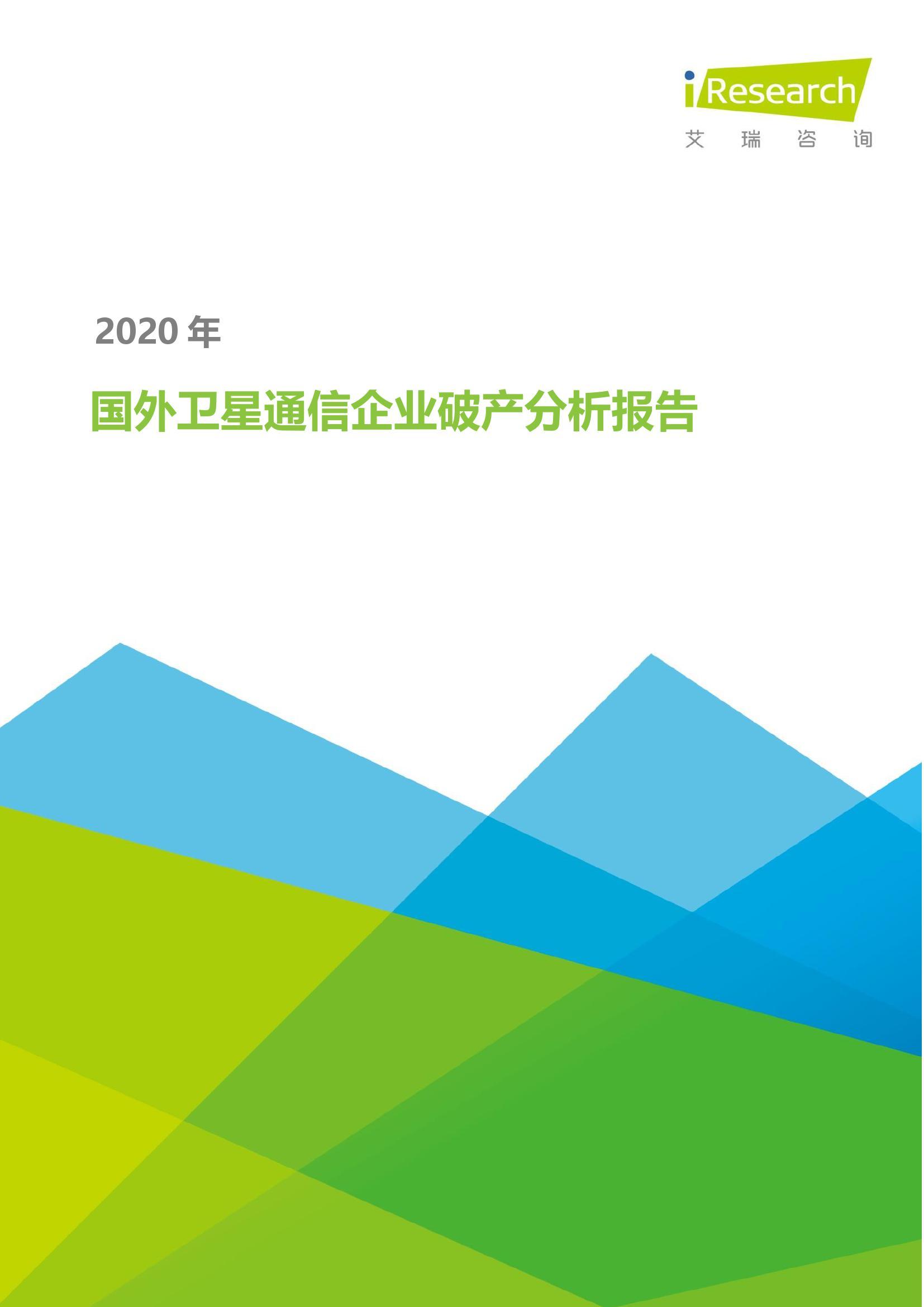 艾瑞咨询:2020年国外卫星通信企业破产分析报告(附下载)