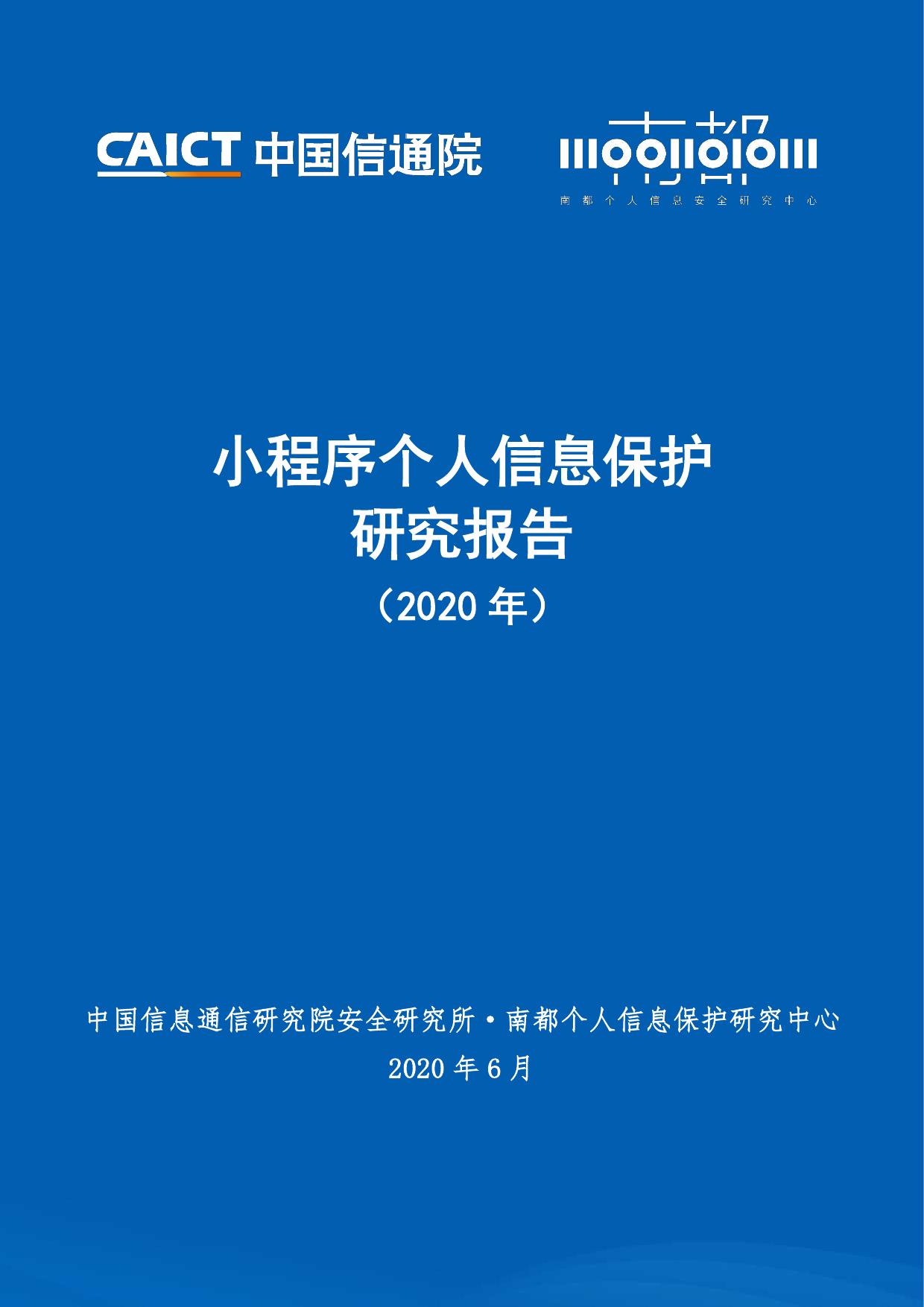 中国信通院:2020年小程序个人信息保护研究报告(附下载)