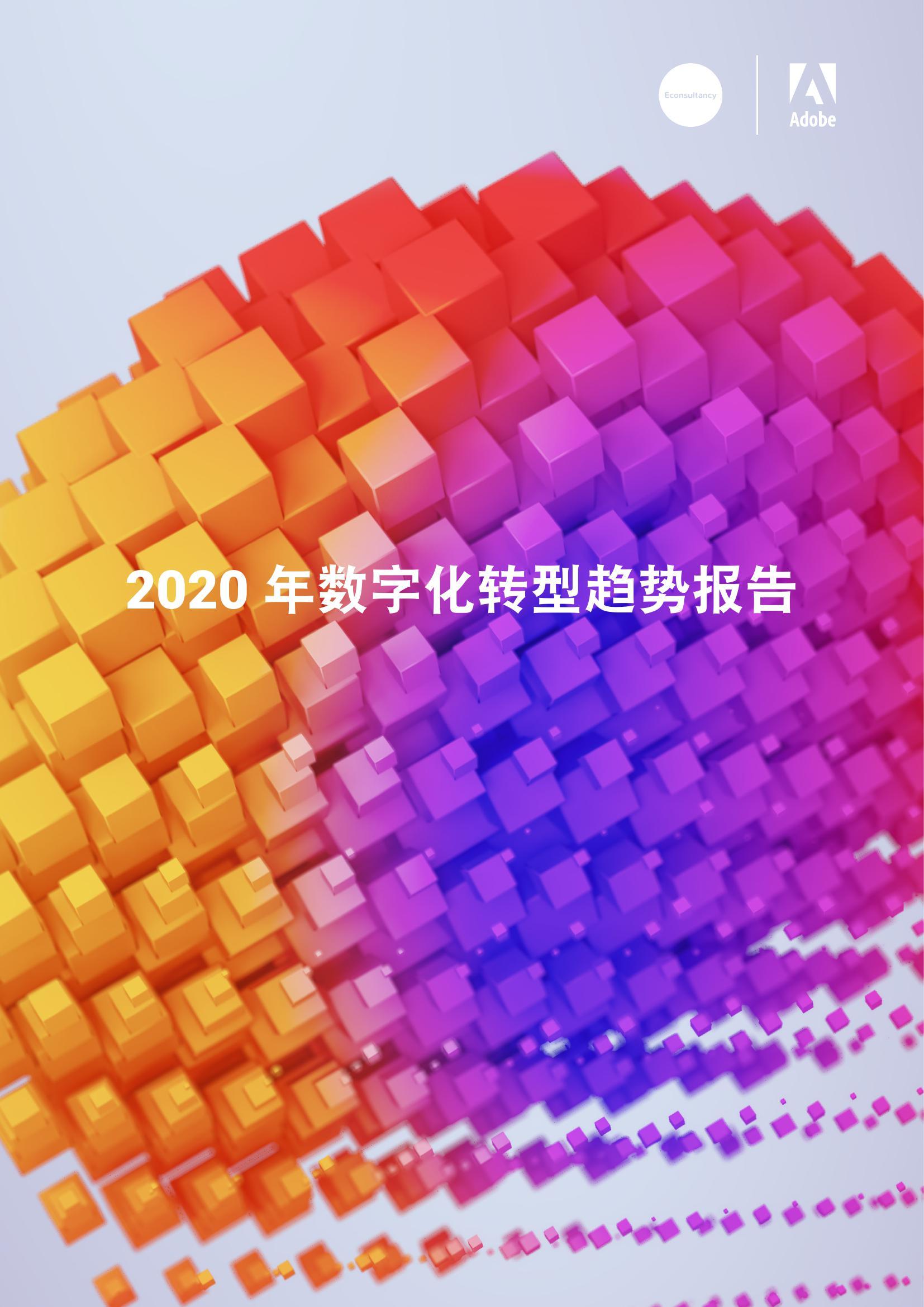 Adobe&Econsultancy:2020年数字化转型趋势报告