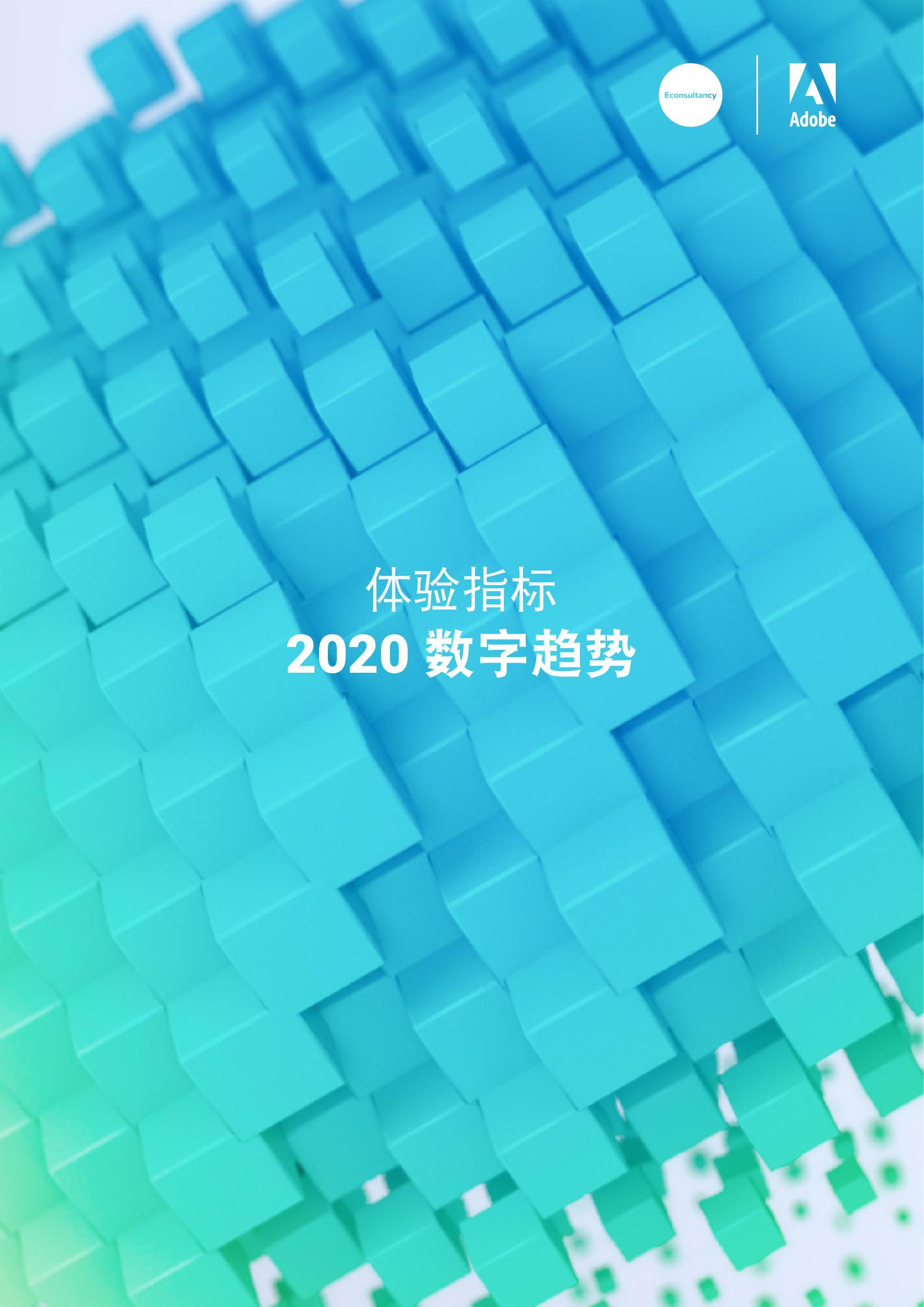 Adobe:2020年数字趋势报告