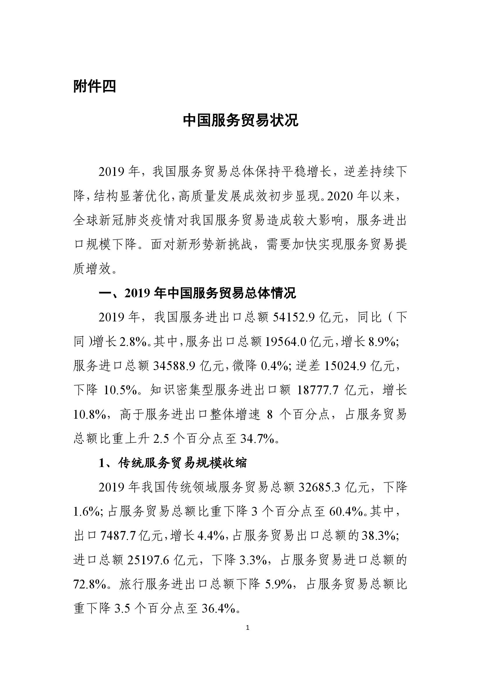 商务部:2020年春季中国服务贸易状况