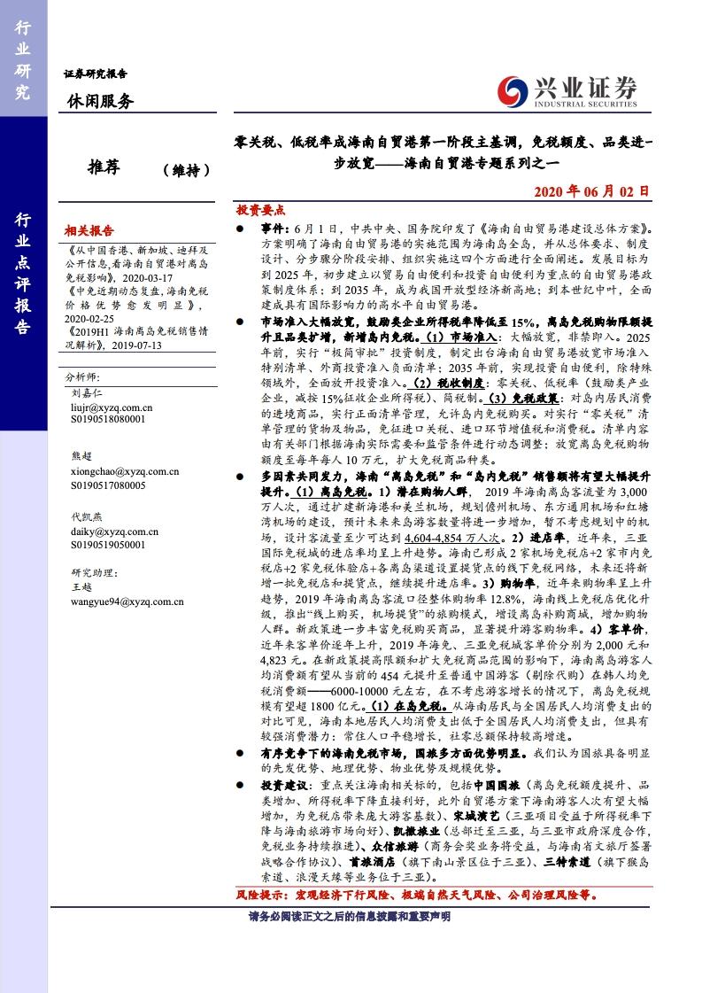兴业证券:2020年海南自贸港专题报告(附下载)