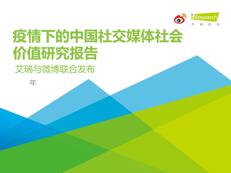 艾瑞咨询:2020年疫情下的中国社交媒体价值分析报告(附下载)