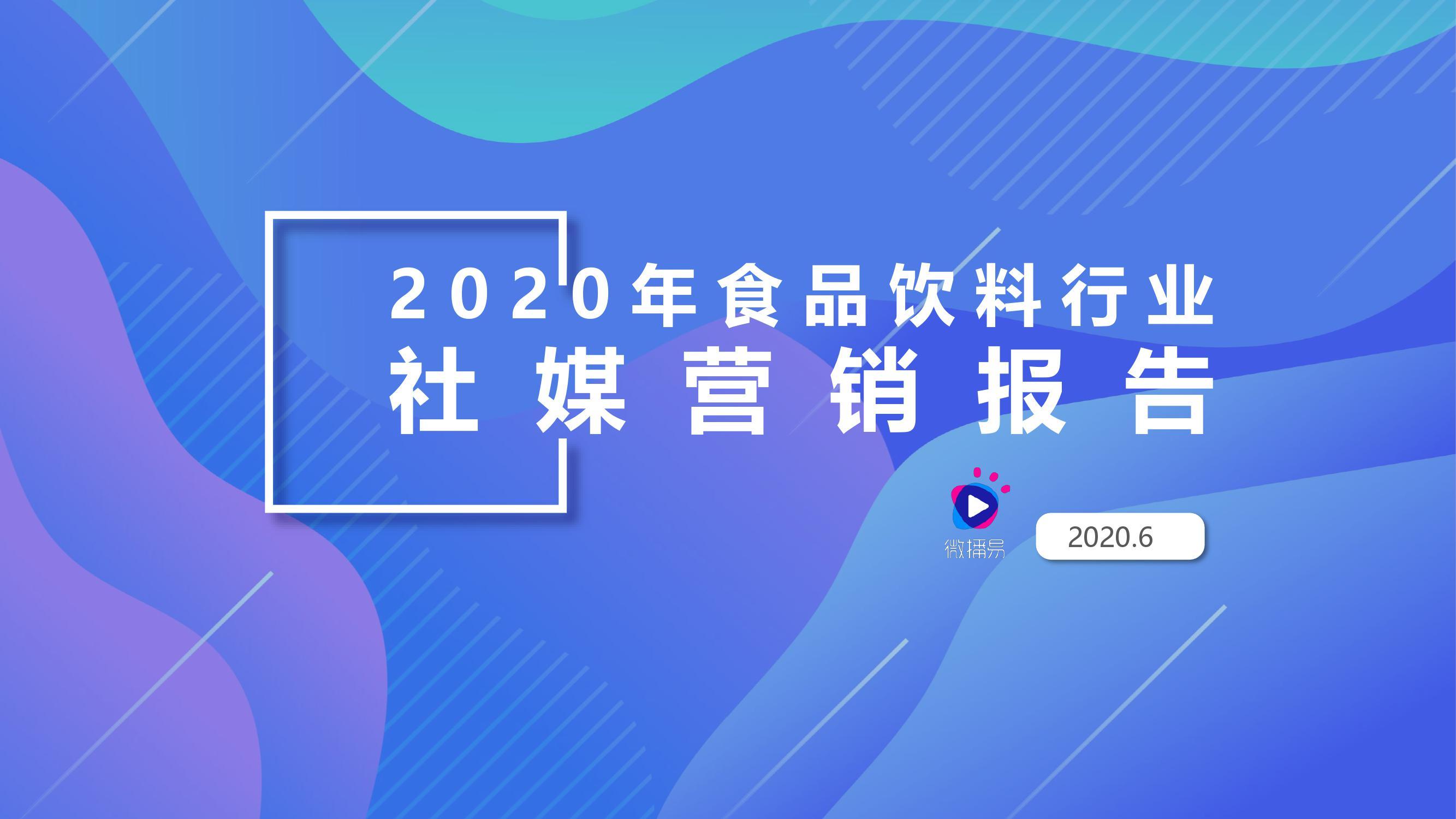 微播易:2020年食品饮料行业社媒营销报告