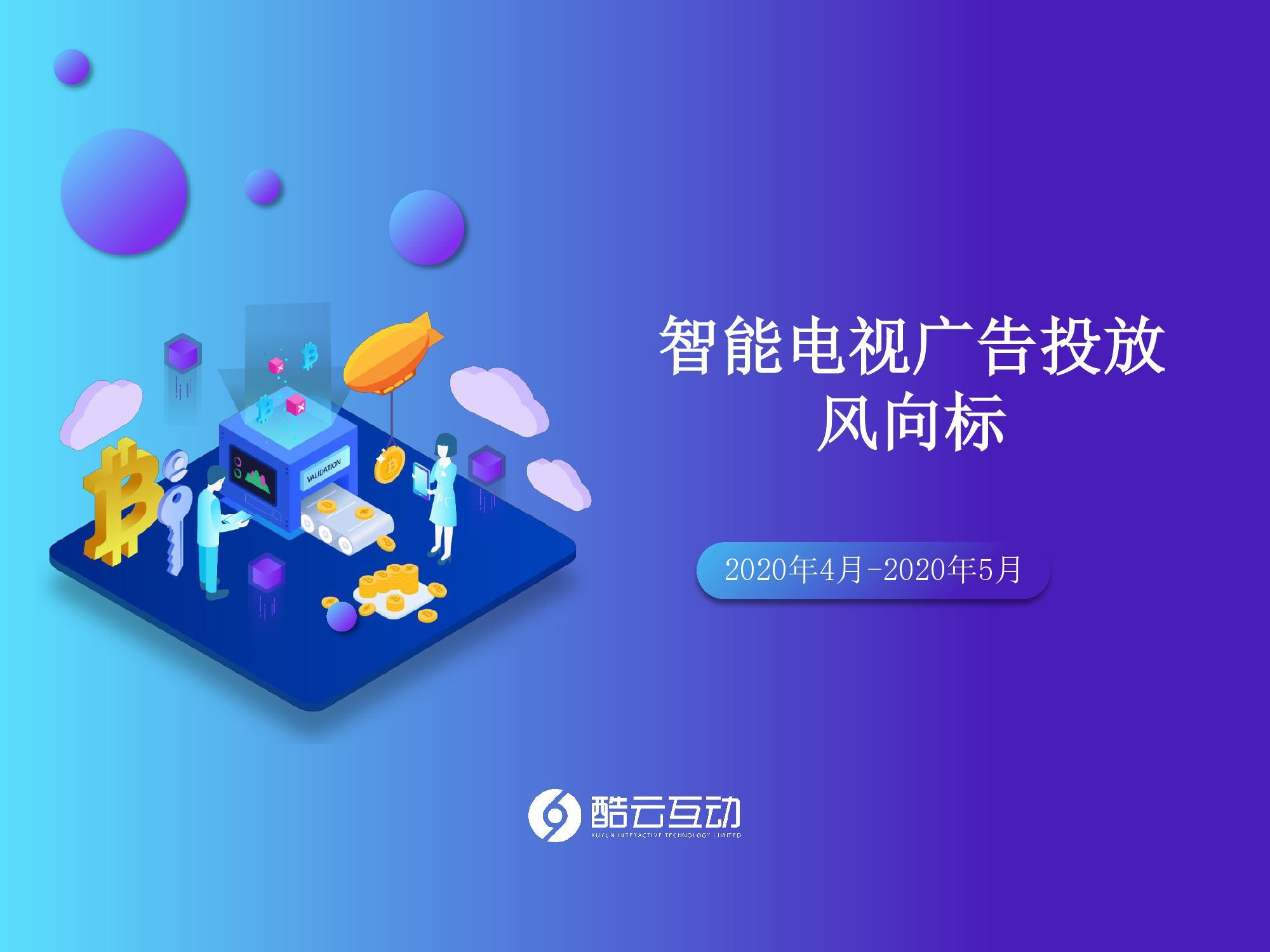 酷云互动:2020年4-5月智能电视广告投放月度风向标