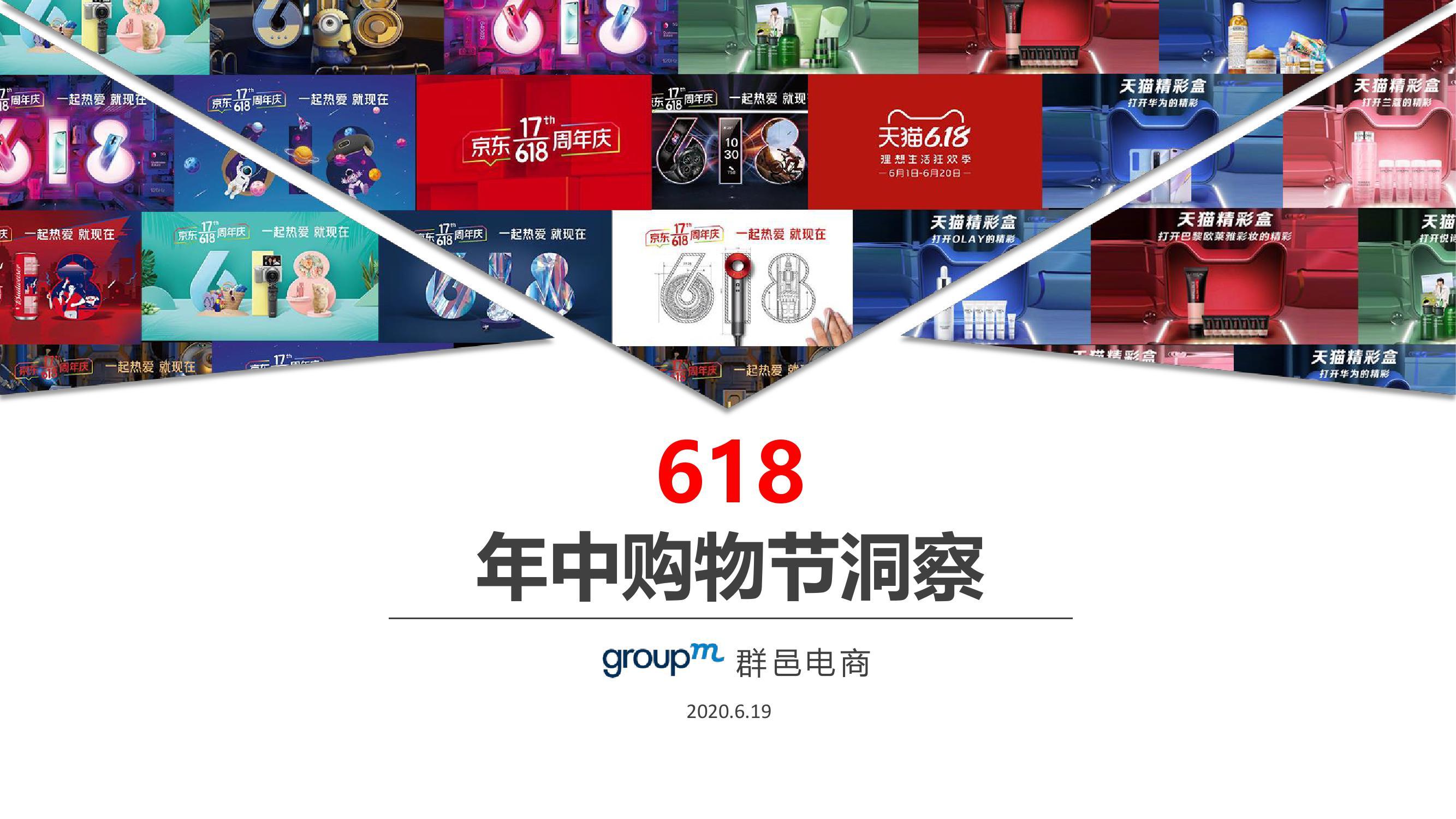群邑:2020年618年中购物节洞察(附下载)