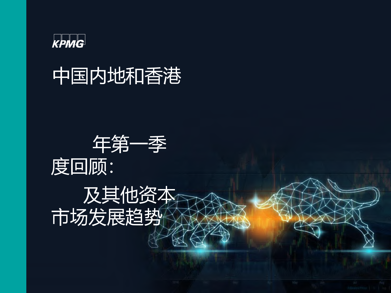毕马威:2020年Q1中国内地和香港IPO资本市场回顾及发展趋势(附下载)