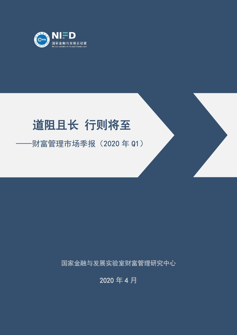 NIFD:2020年Q1财富管理市场季报(附下载)