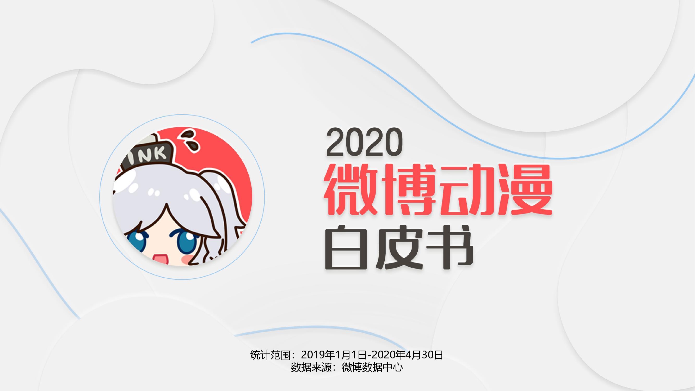 微博动漫:2020微博动漫白皮书