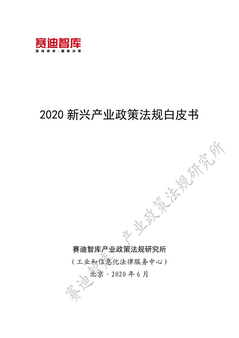 赛迪智库:2020新兴产业政策法规白皮书(附下载)