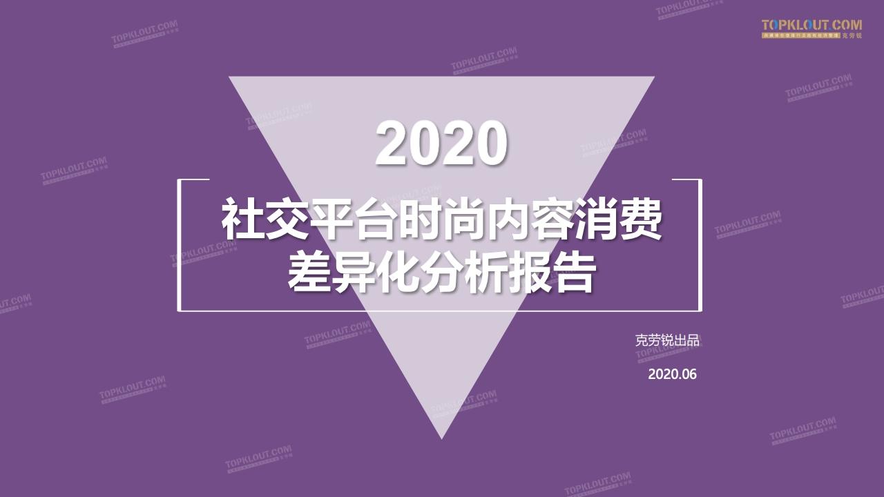 克劳锐:2020社交平台时尚内容消费差异化分析报告(附下载)