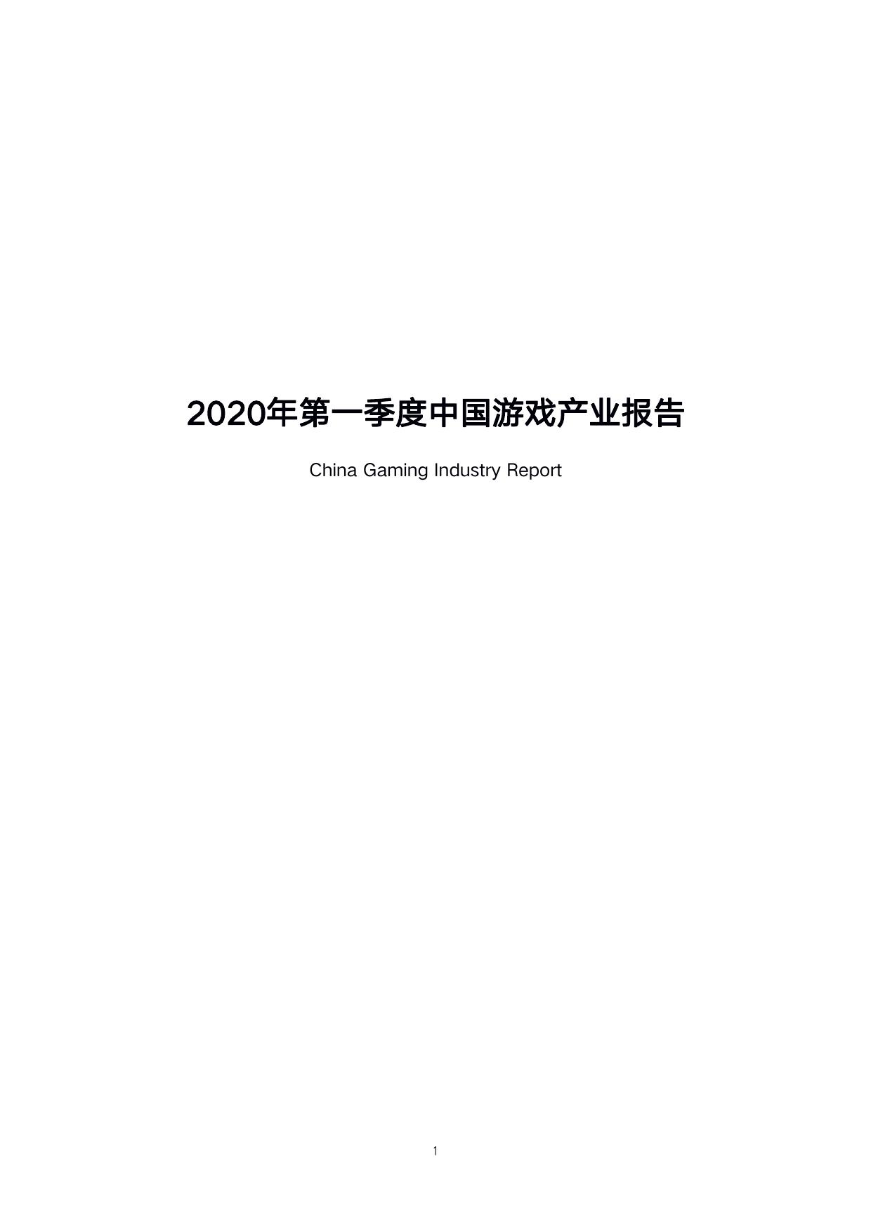 GPC:2020第一季度中国游戏产业报告(附下载)
