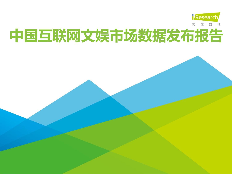 艾瑞咨询:2020年Q1-2020年Q2中国互联网文娱市场数据报告(附下载)