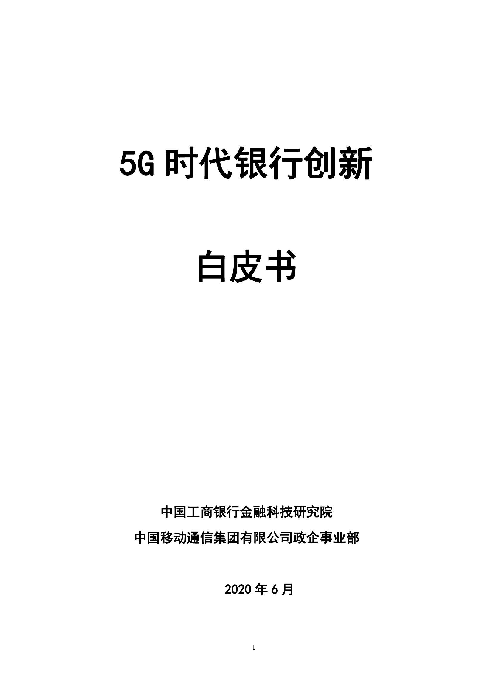 工商银行:5G时代银行创新白皮书(附下载)