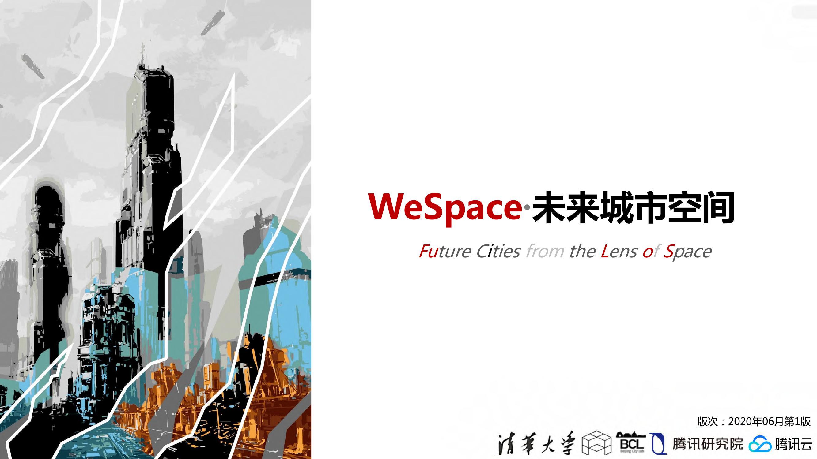 清华大学&腾讯研究院:WeSpace·未来城市空间(附下载)