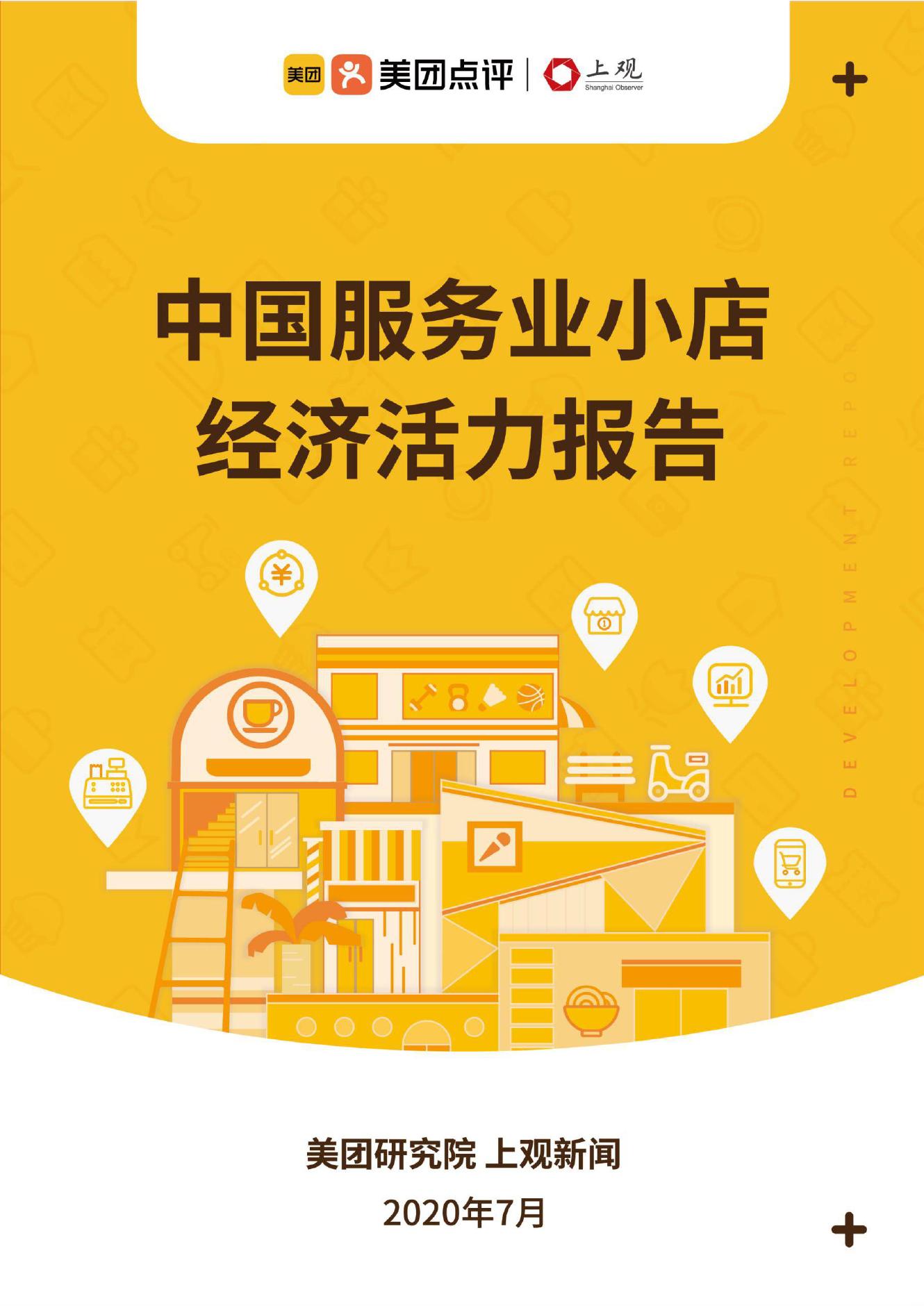 美团研究院:中国服务业小店经济活力报告(附下载)