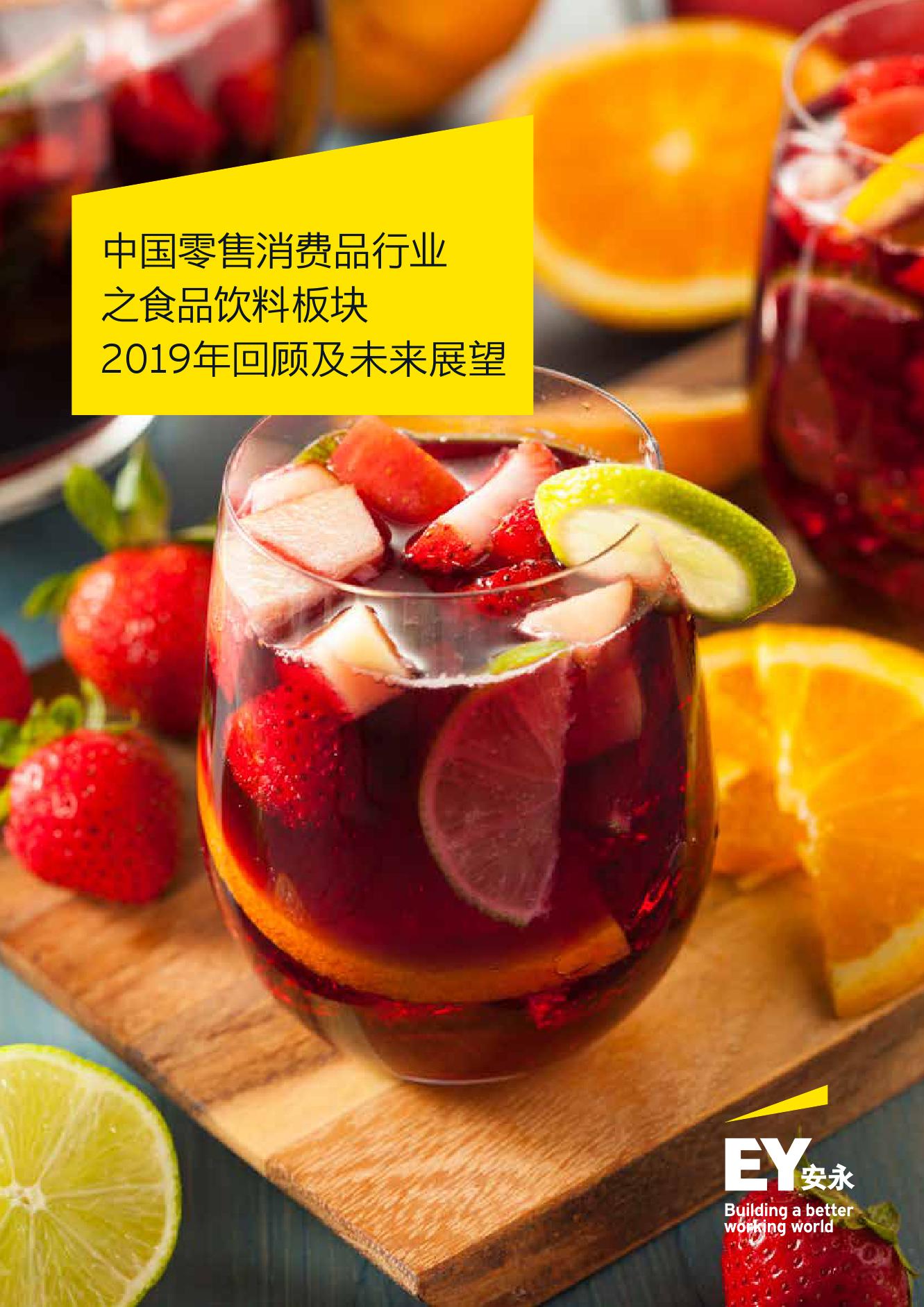中国零售消费品行业之食品饮料板块:2019年回顾及未来展望