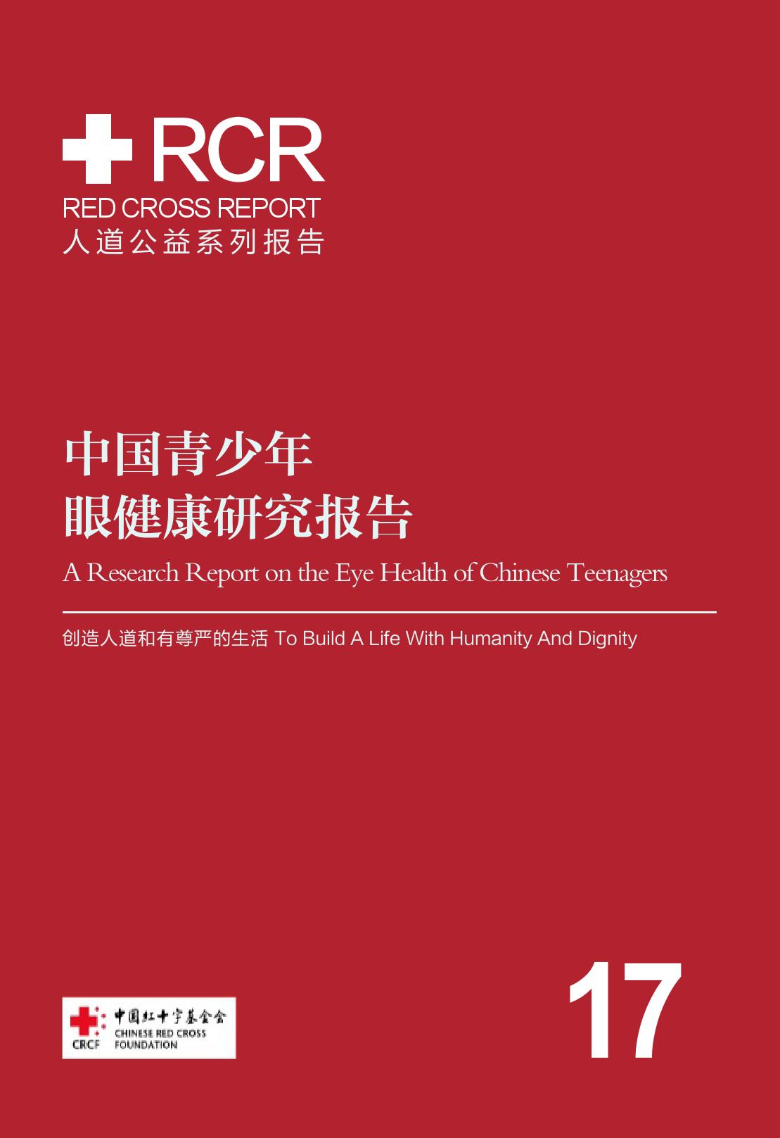 中国红十字基金会:中国青少年眼健康研究报告