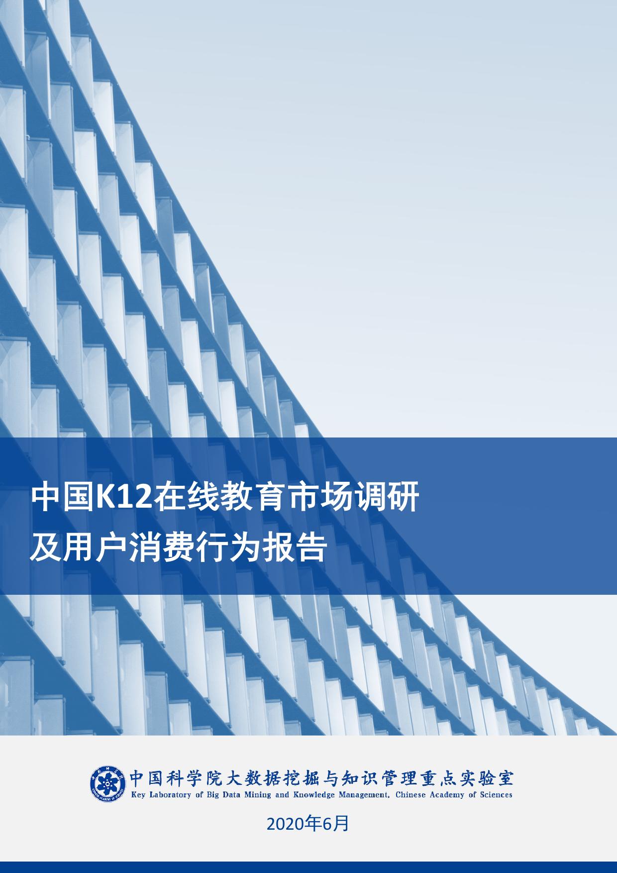 中国科学院:中国K12在线教育市场调研及用户消费行为报告