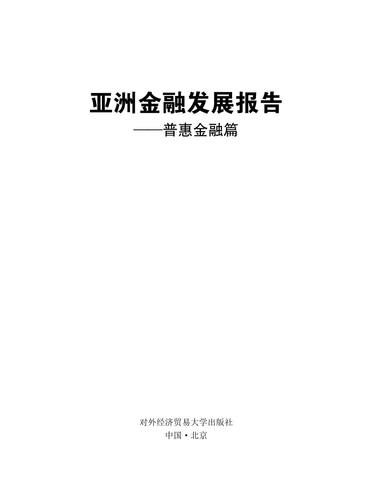 亚洲金融发展报告:普惠金融篇