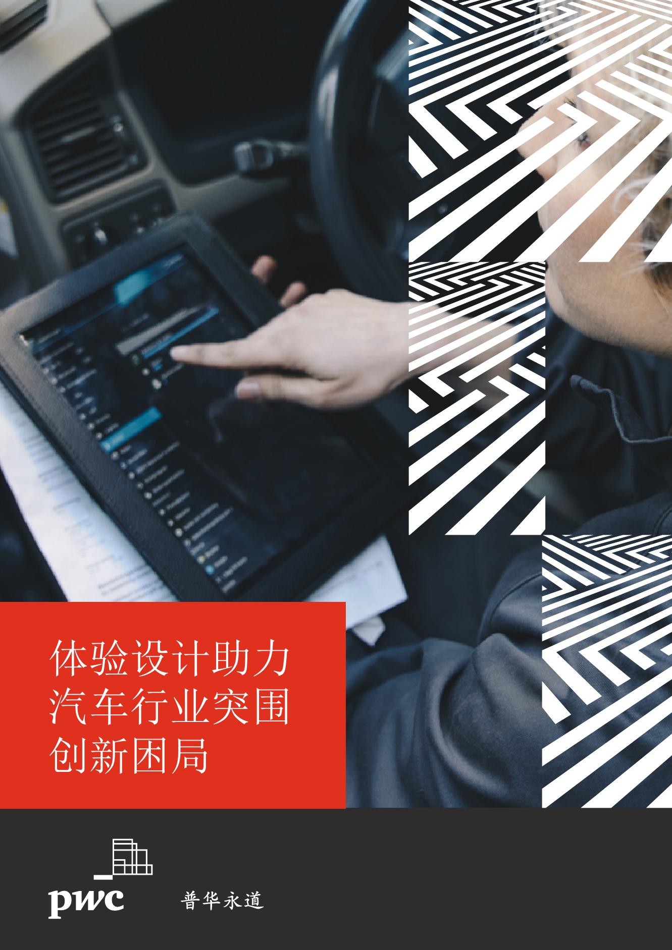 普华永道:体验设计助力车企突围同质化困境(附下载)
