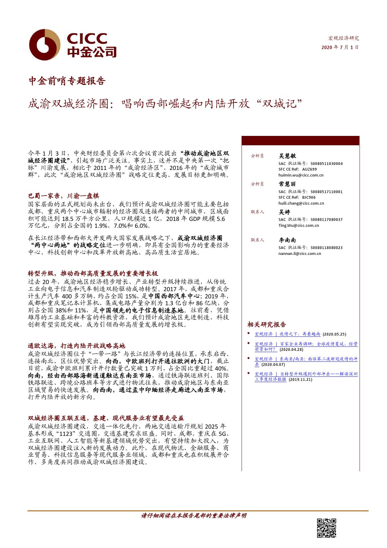 """成渝双城经济圈:唱响西部崛起和内陆开放""""双城记""""(附下载)"""