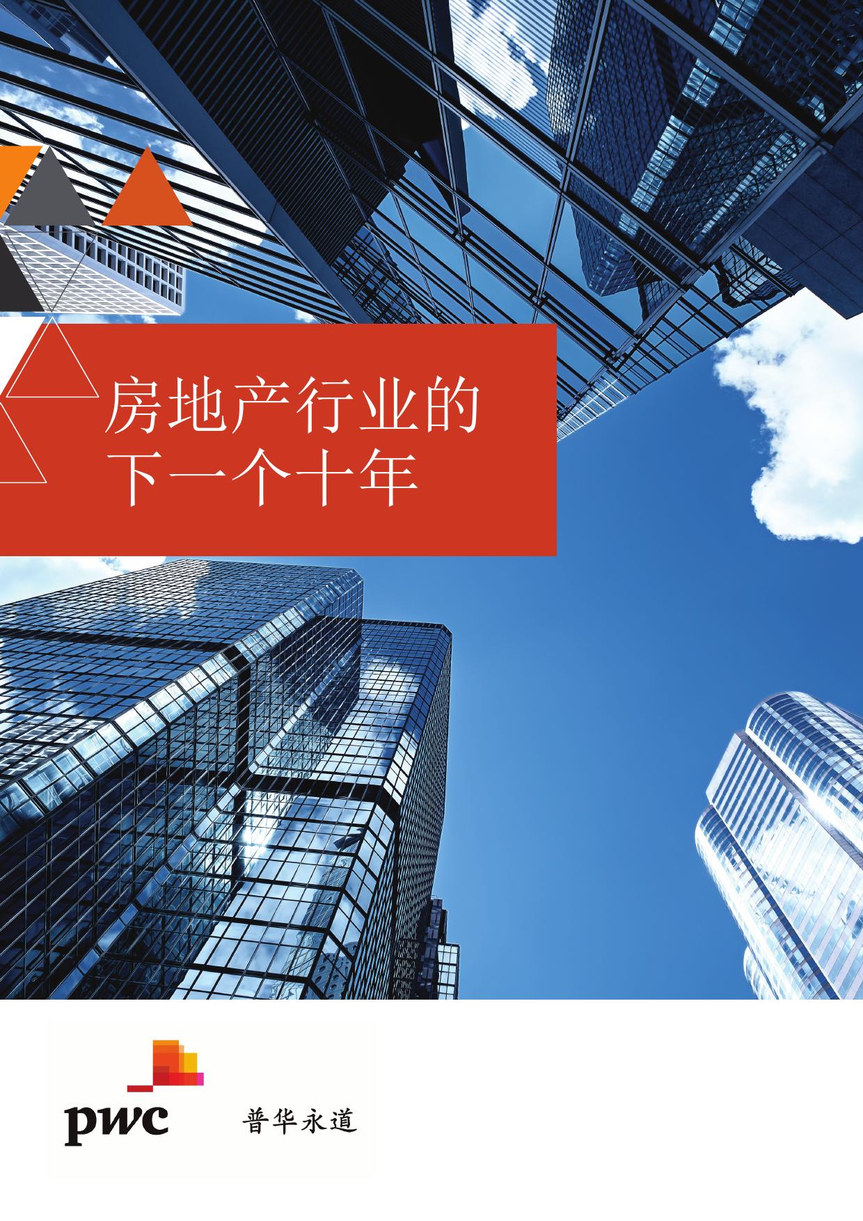 普华永道:房地产行业的下一个十年(附下载)