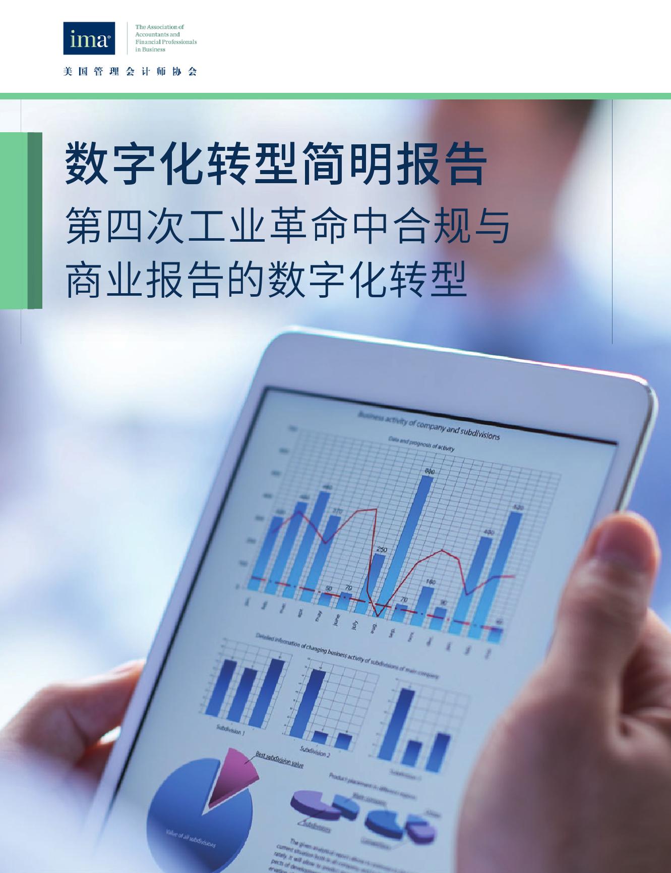 数字化转型简明报告: 第四次工业革命中合规与商业报告的数字化转型(附下载)