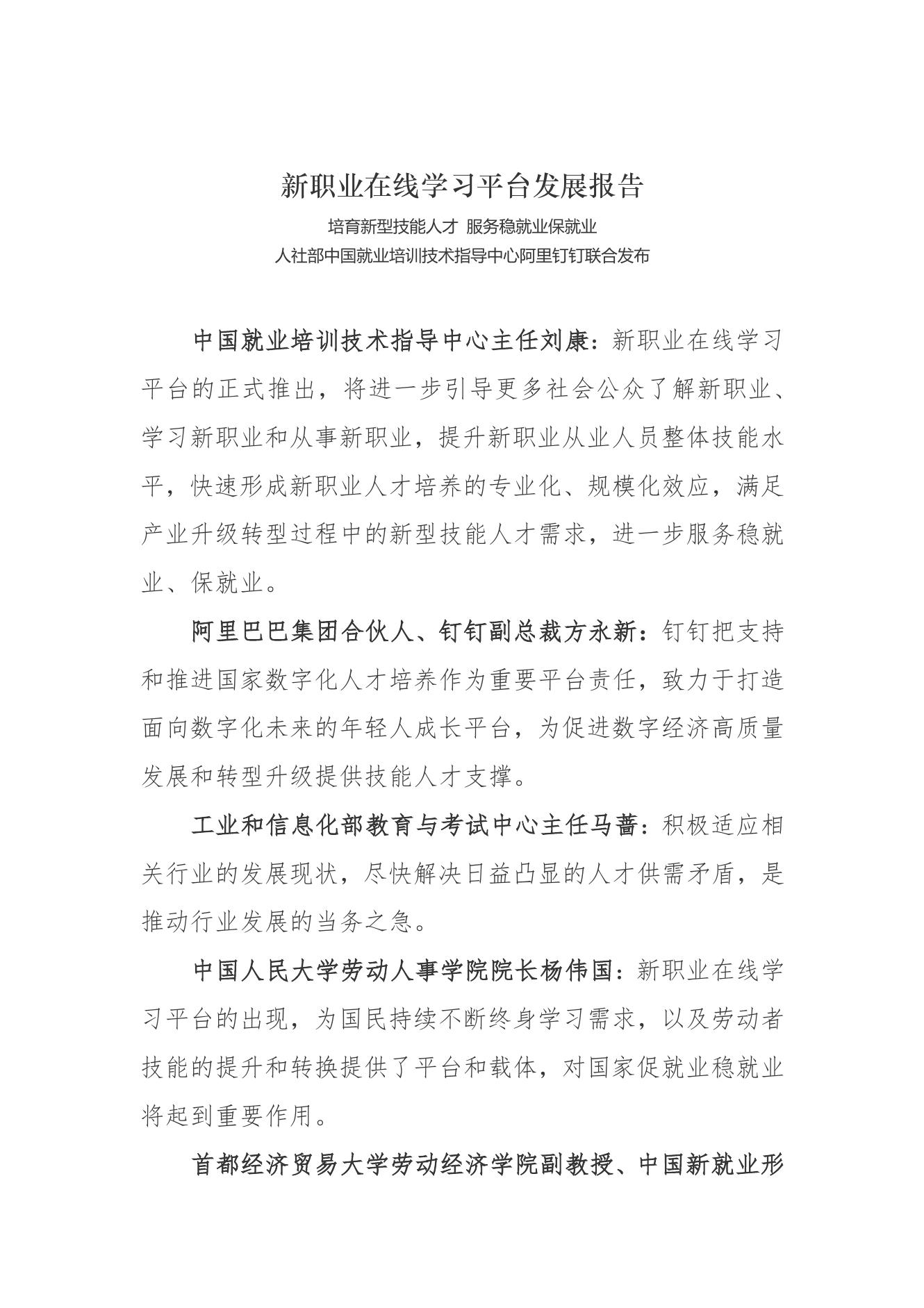人社部&阿里钉钉:新职业在线学习平台发展报告(附下载)