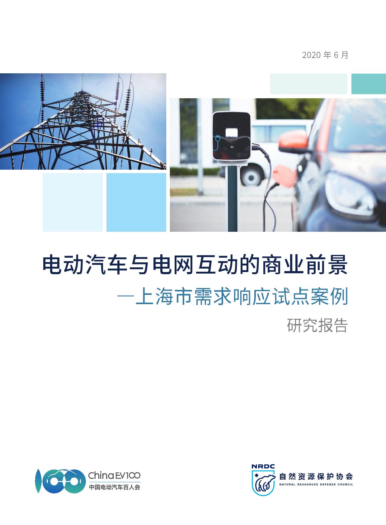 CinaEv100&NRDC:电动汽车与电网互动的商业前景研究报告(附下载)