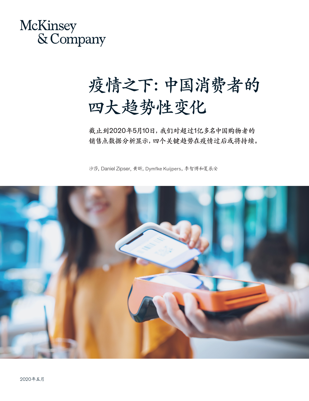 疫情之下:中国消费者的四大趋势性变化(附下载)