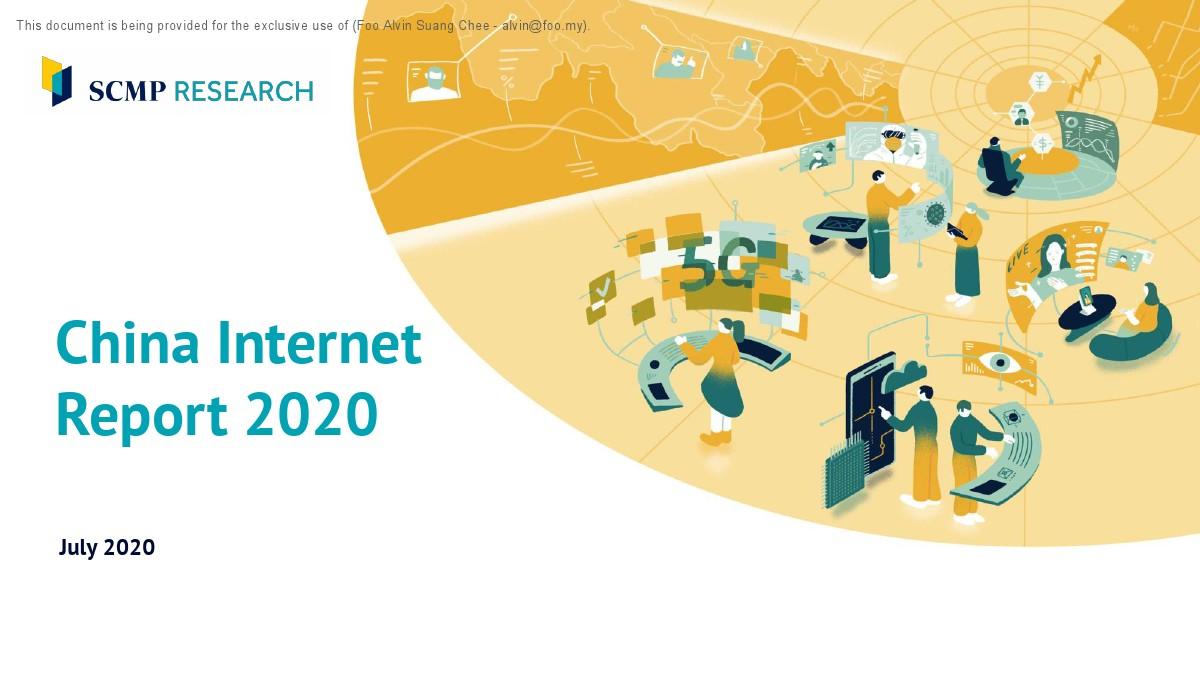 SCMP Research:2020年中国互联网报告