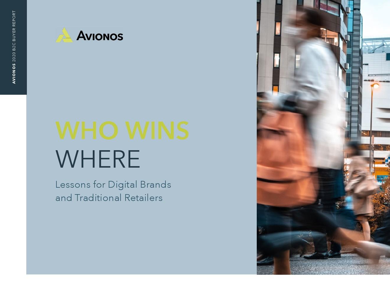 Avionos报告:网络品牌和传统零售商的经验和教训