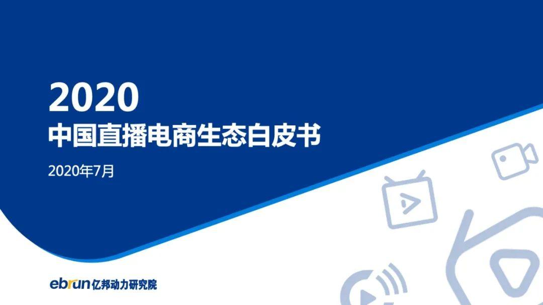 亿邦动力研究院:2020中国直播电商生态白皮书(附下载)