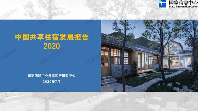 国家信息中心:2020中国共享住宿发展报告