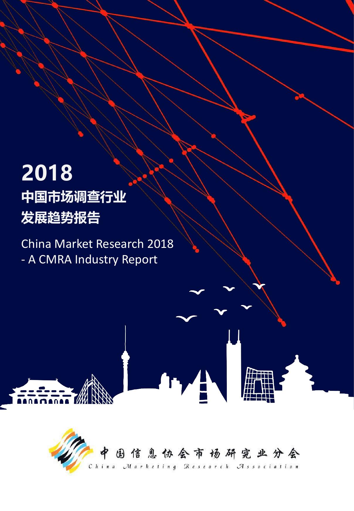 市场研究协会:2018中国市场调查行业发展趋势报告(附下载)