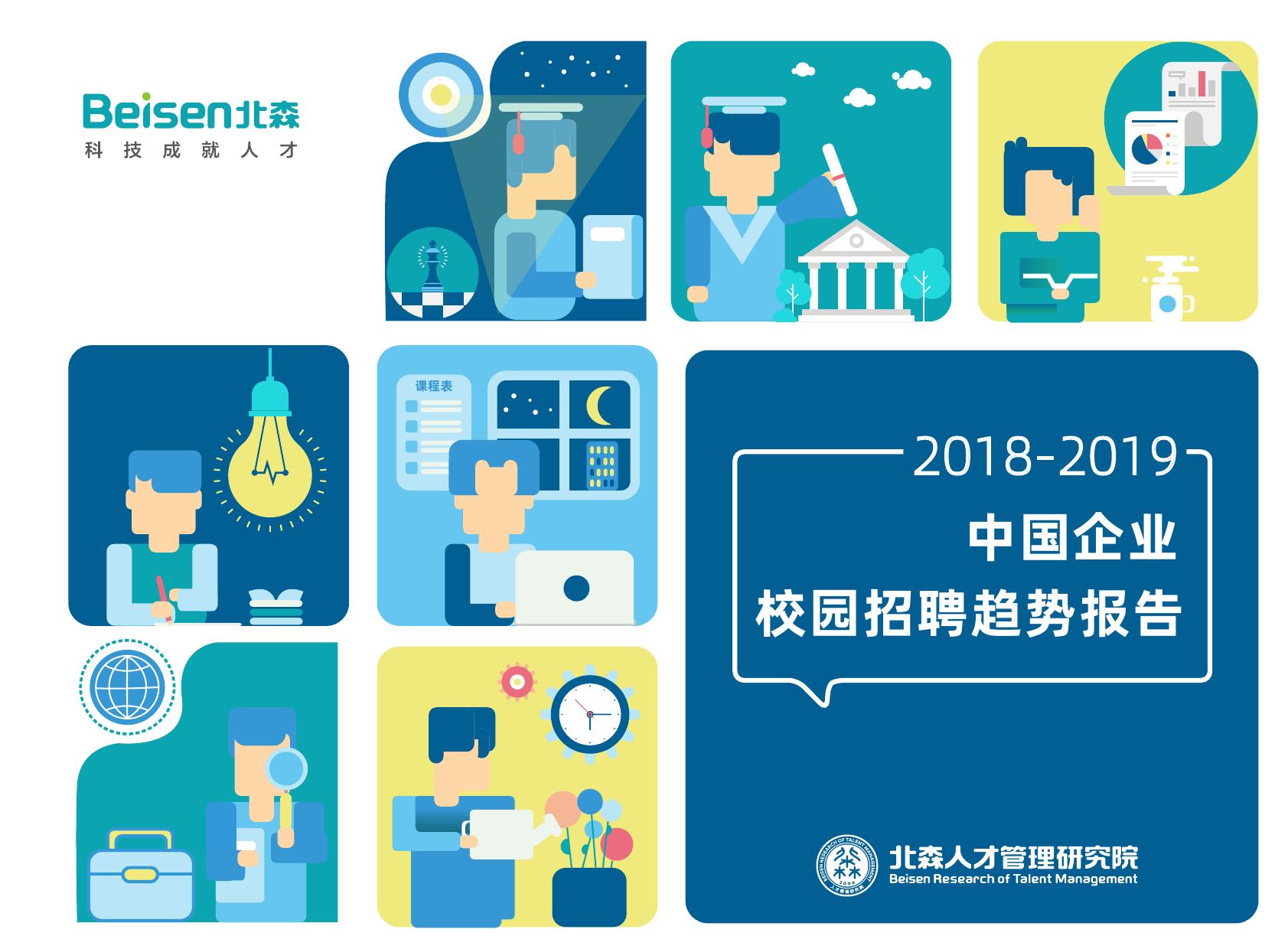 北森:2018-2019中国企业校园招聘趋势报告(附下载)