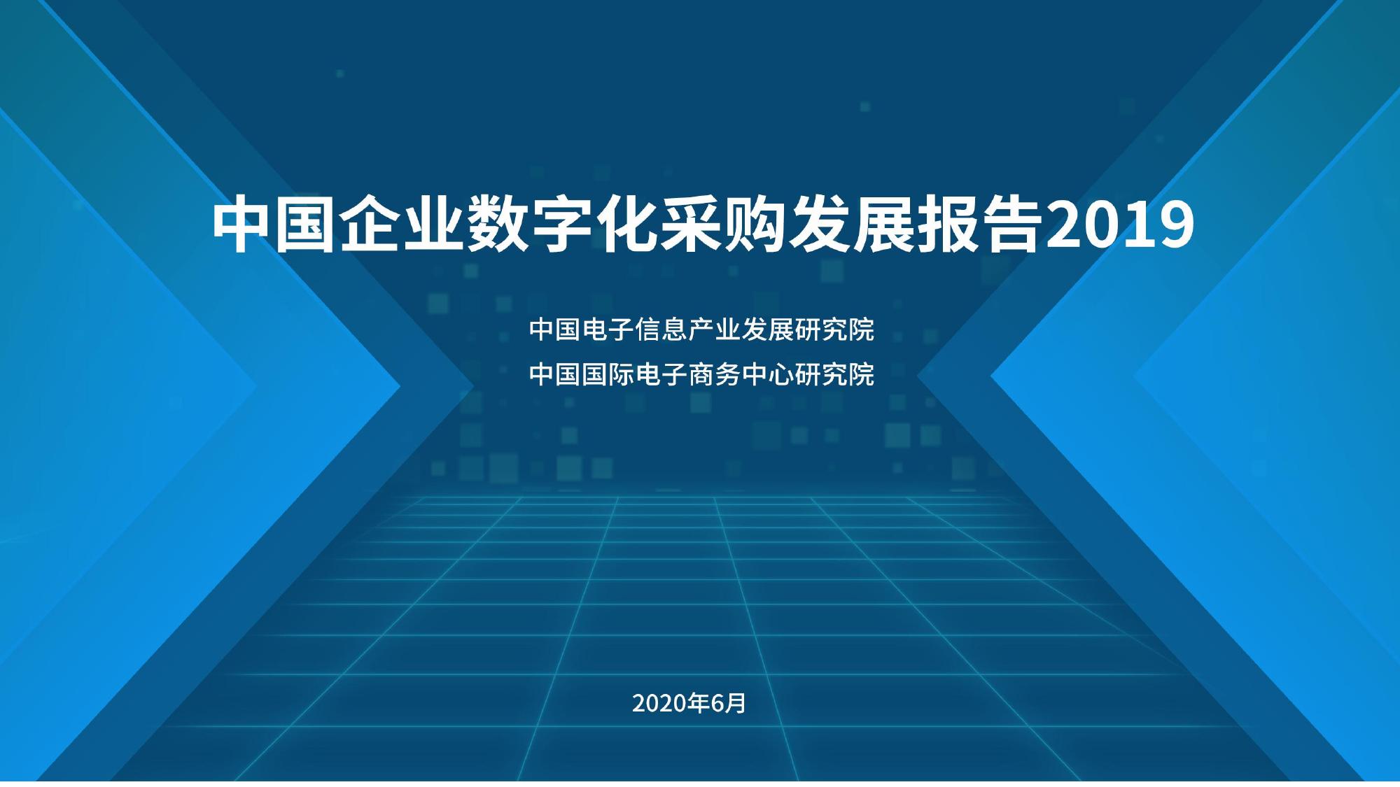 中国电子信息产业发展研究院:2019中国企业数字化采购发展报告