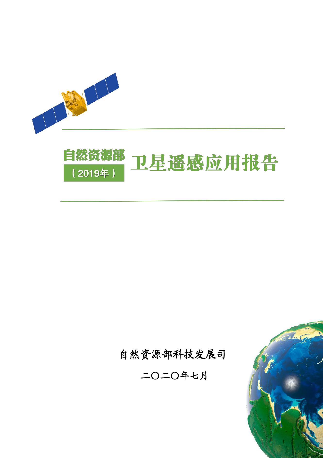 自然资源部:2019年卫星遥感应用报告
