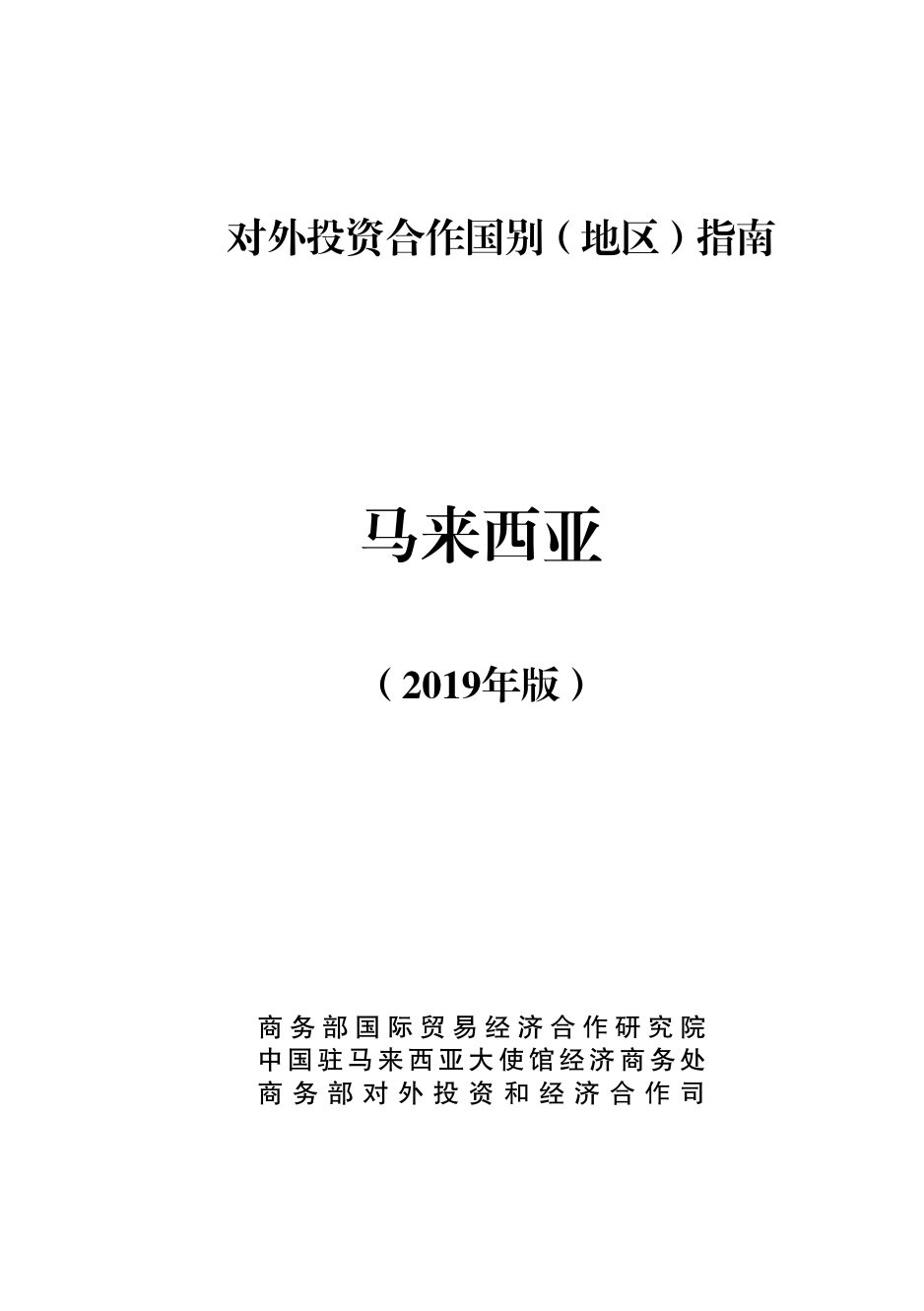 商务部:2019年对外投资合作国别(马来西亚)指南(附下载)