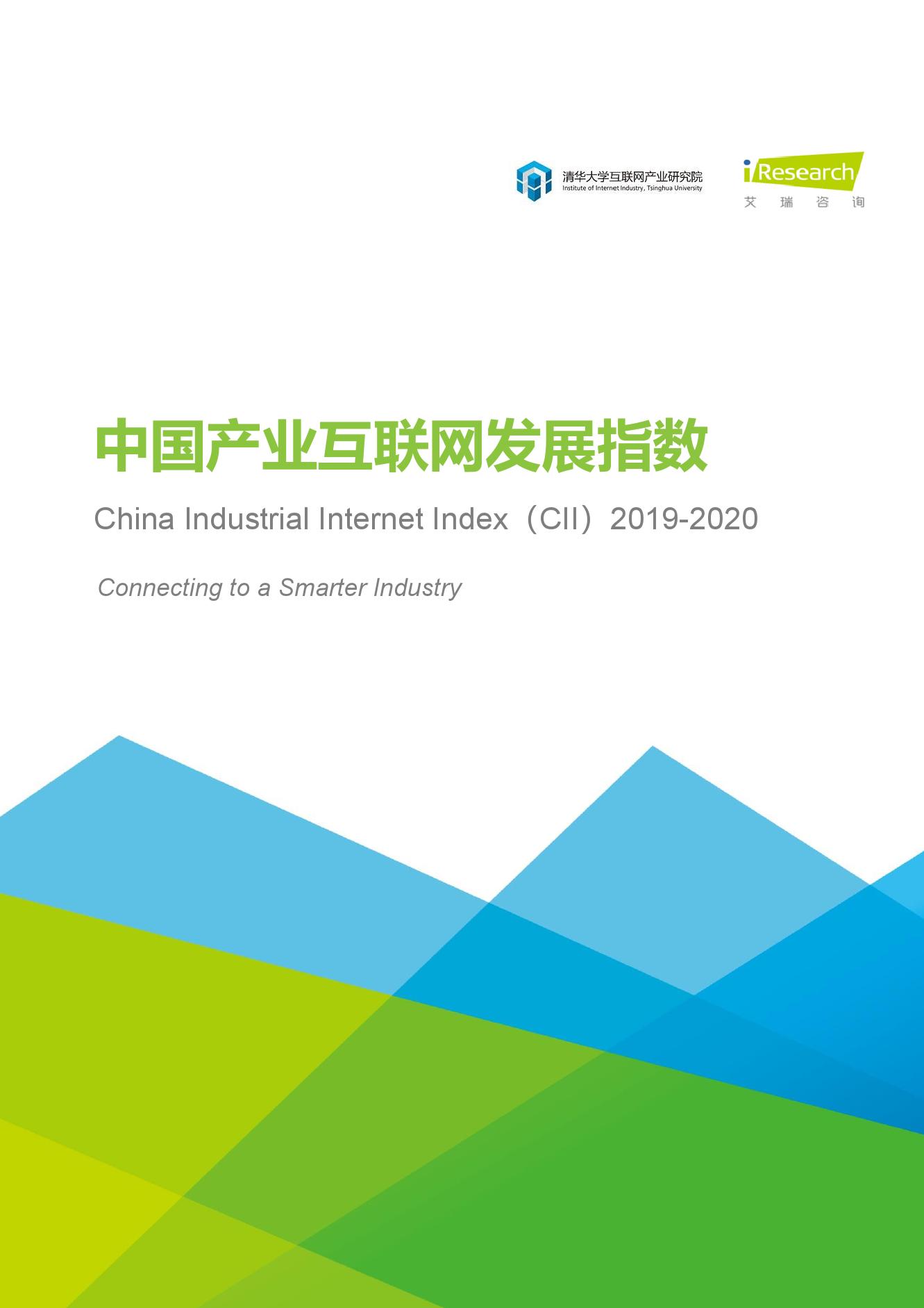 艾瑞咨询:2019-2020年中国产业互联网指数报告(附下载)