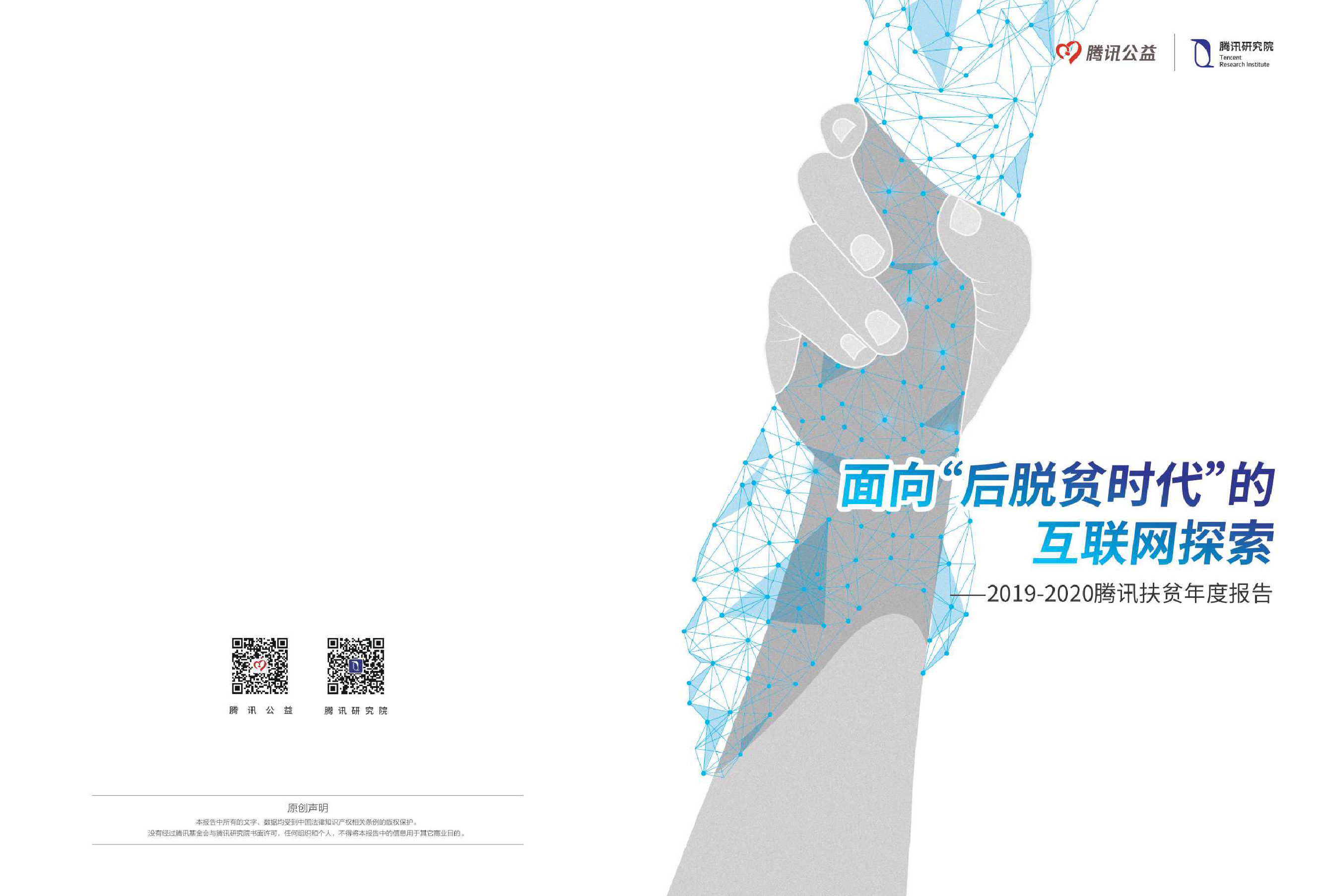 2019-2020腾讯扶贫年度报告(附下载)
