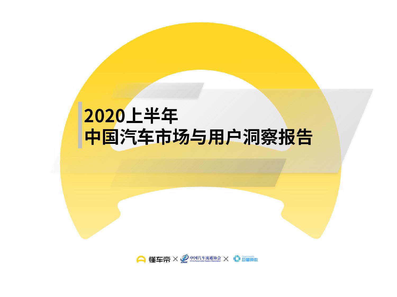 懂车帝:2020上半年中国汽车市场与用户洞察报告(附下载)