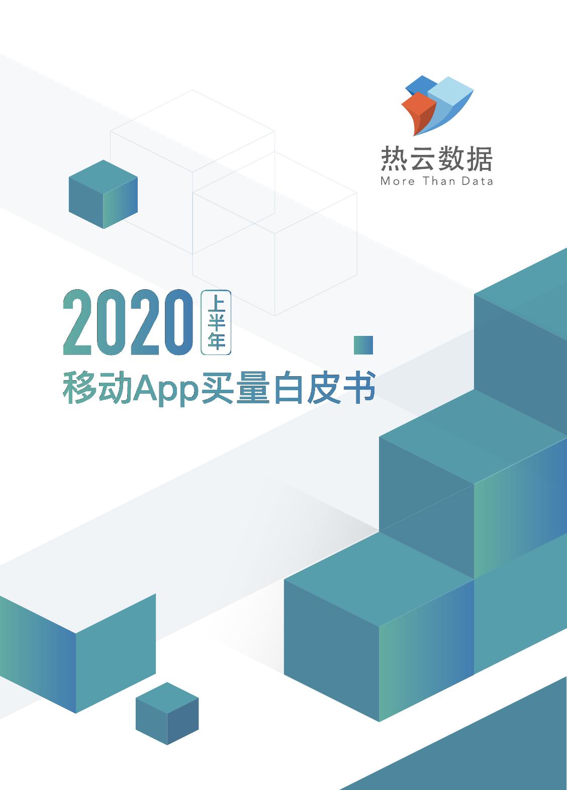 热云数据:2020上半年移动App买量白皮书
