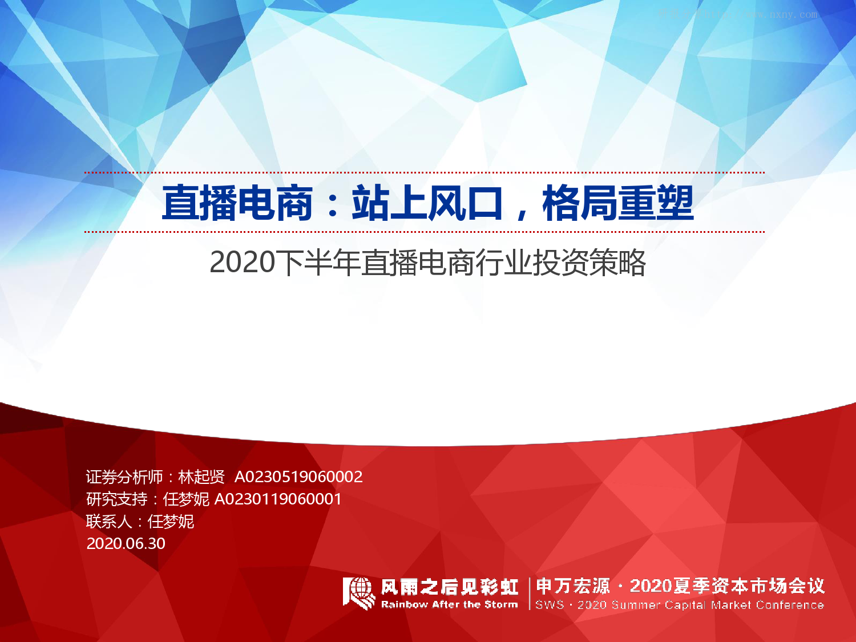 申万证券:2020下半年直播电商行业投资策略(附下载)